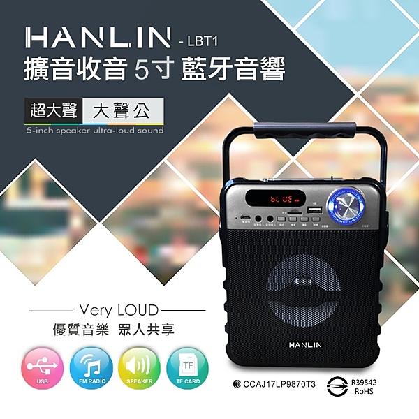 【風雅小舖】HANLIN-LBT1 擴音收音5寸藍芽音響