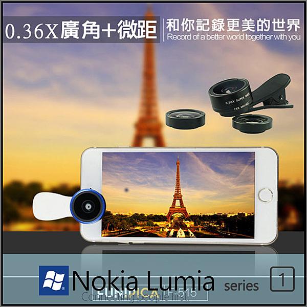 ★F-515 二合一手機鏡頭0.36X廣角+15X微距/自拍/NOKIA Lumia 510/520/530/610/620/625/630/635/636/638/640/640XL