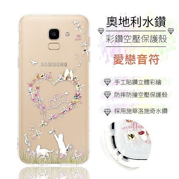 【奧地利水鑽】Samsung Galaxy J6 (2018) 水鑽空壓氣墊手機殼(愛戀音符)