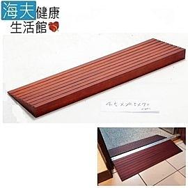 【海夫健康生活館】斜坡板專家 輕型可攜帶式 木製門檻斜坡板 W45(高4.5公分x20.5公分)