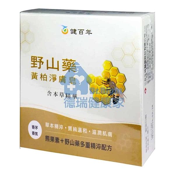 健百年 野山藥黃柏淨膚皂 100G/盒◆德瑞健康家◆
