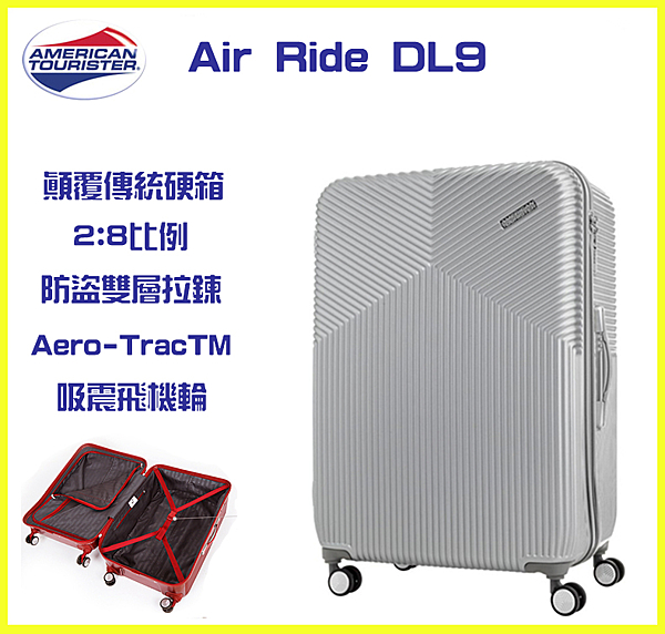 Samsonite 美國旅行者 AT【Air Ride DL9】顛覆傳統硬箱2:8比例 防盜雙拉鍊 抗震飛機輪 25吋行李箱
