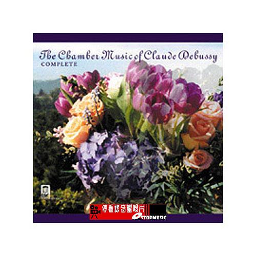 【停看聽音響唱片】【DELOS】德布西:室內樂選輯(3CDs)