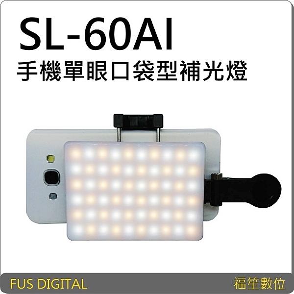 【福笙】ROWA SL-60AI 手機 / 單眼 輕便口袋型 LED 補光燈 自拍美顏神器