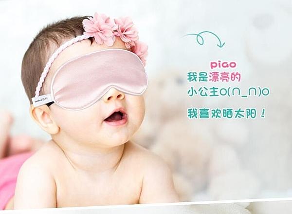 專業嬰兒眼罩透氣遮光曬太陽