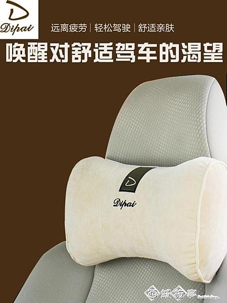 汽車頭枕護頸枕車用枕頭u型記憶棉夏季頸椎車載頸枕車內車座靠枕 西城故事