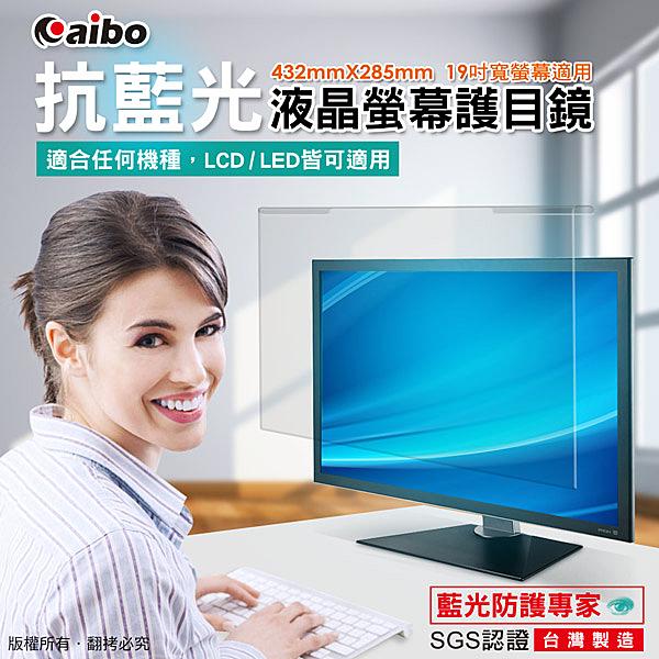 【鼎立資訊】aibo 藍光防護專家 19吋抗藍光液晶螢幕護目鏡 現貨