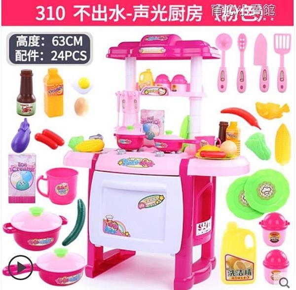 小伶兒童廚房玩具套裝做飯女童女孩子過家家寶寶3-6歲7生日禮物YYJ 育心館