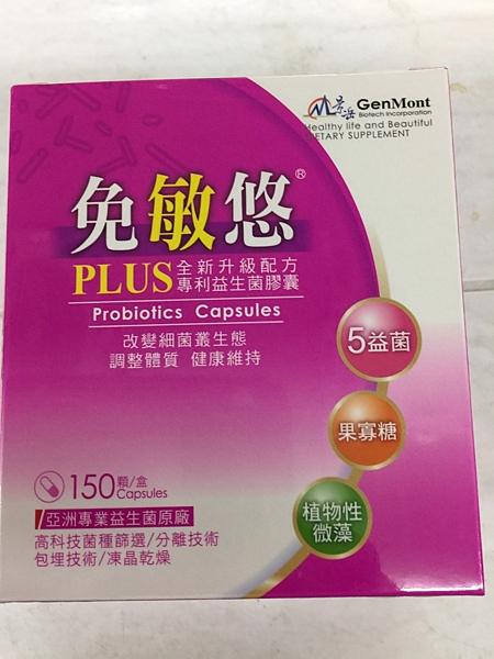 免敏悠益生菌膠曩 150顆(盒)*4盒~