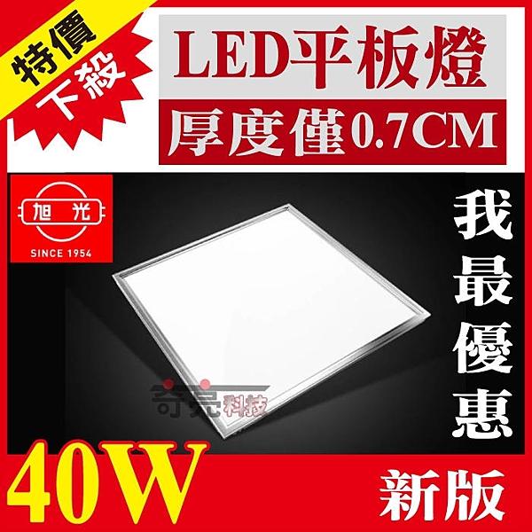 旭光 40W LED平板燈 白光 2尺60公分 超薄款側發光 LED輕鋼架T-BAR 含稅【奇亮科技】