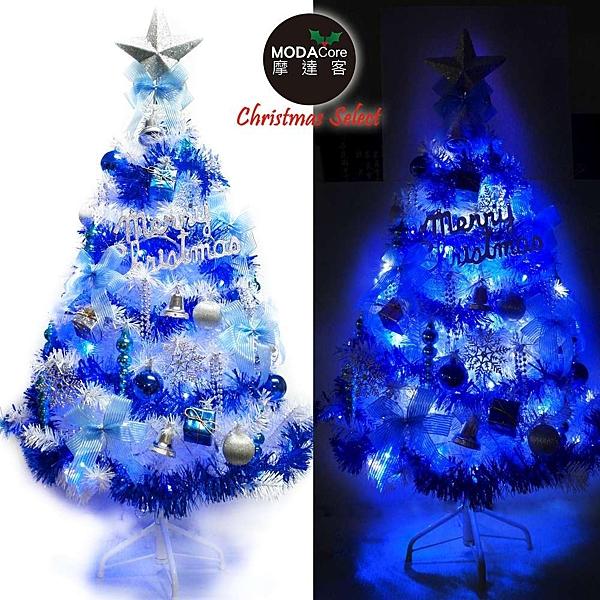 台灣製7呎/7尺(210cm)豪華版夢幻白色聖誕樹(銀藍系配件組)+100燈LED燈藍白光2串(附IC控制器)