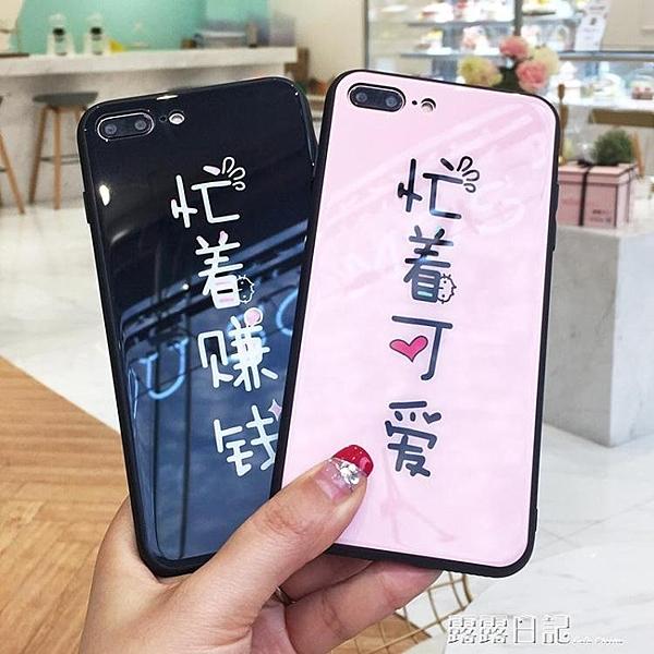 蘋果8plus手機殼新款玻璃iPhone7可愛女款套6s防摔硅膠蘋果X硬殼 露露日記