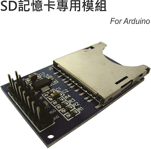 SD記憶卡專用模組 For Arduino