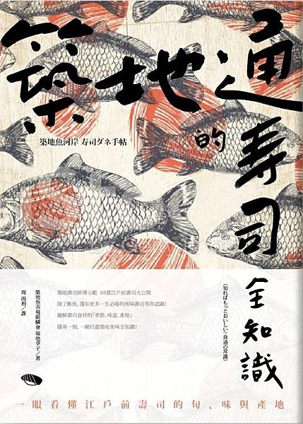 築地通的壽司全知識:一眼看懂江戶前壽司的旬、味與產地