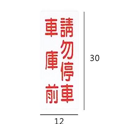 RB-290 車庫前請勿停車 直式 12x30cm 壓克力標示牌/指標/標語 附背膠可貼