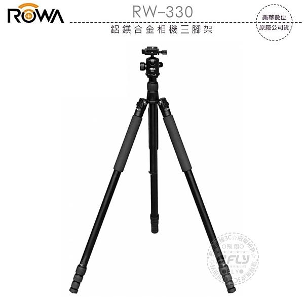 《飛翔無線3C》ROWA RW-330 鎂鋁合金相機三腳架│公司貨│最高260cm 承重15kg 攝影拍照