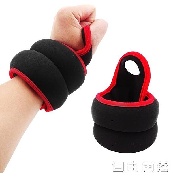 負重沙袋綁手運動跑步沙包袋男女生兒童健身康復訓練裝備 自由角落