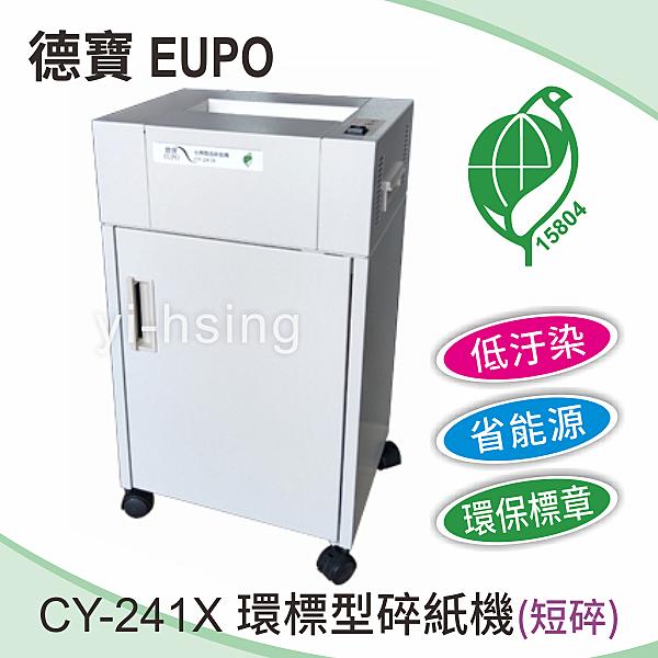 德寶 EUPO CY-241X 環保型碎紙機(短碎) 低汙染 省能源 環保標章
