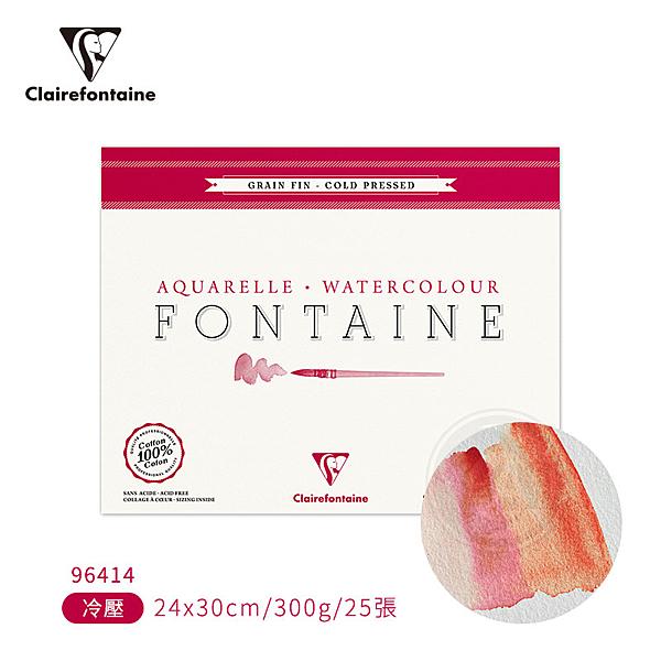 『ART小舖』Clairefontaine法國CF 方丹純棉水彩紙300g 冷壓中紋 24x30cm 25張 #96414