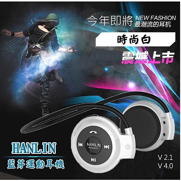 【 全館折扣 】 HANLIN BTV503 4.0 藍芽耳機 運動型 高清智能 超強立體音效 免持 長續航 自動收納