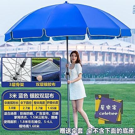 遮陽傘 戶外遮陽傘大號擺攤傘太陽傘雨傘圓庭院折疊廣告印刷定製商用超大T 4色