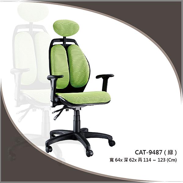 【運費請先詢問】【辦公椅系列】CAT-9487 綠色 PU成型泡棉座墊 氣壓型 職員椅 電腦椅系列