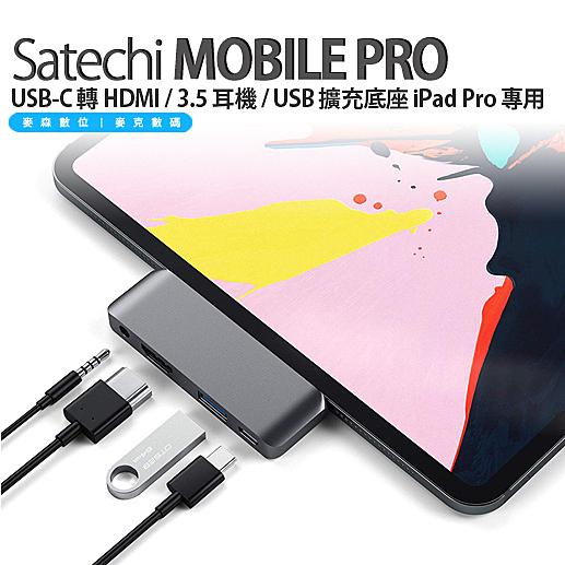 Satechi MOBILE PRO USB-C 轉 HDMI / 3.5 耳機 /USB 擴充 iPad Pro 專用
