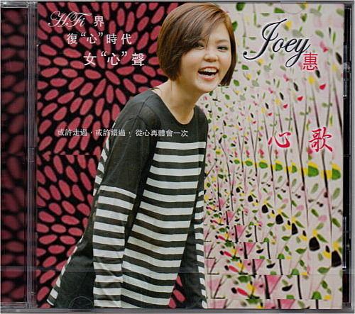 【停看聽音響唱片】【CD】Joey惠:心歌