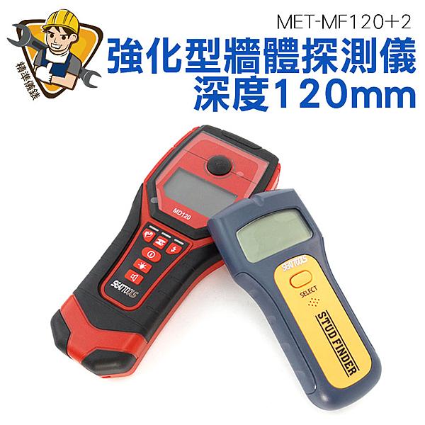 精準儀錶旗艦店 牆體掃描器 牆體探測器 可測PVC水管 水泥牆 木材 金屬 MET-MF120+2