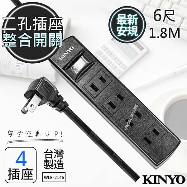 【KINYO】6呎1.8M 2P一開四插安全延長線(WLB-2146)台灣製造‧新安規