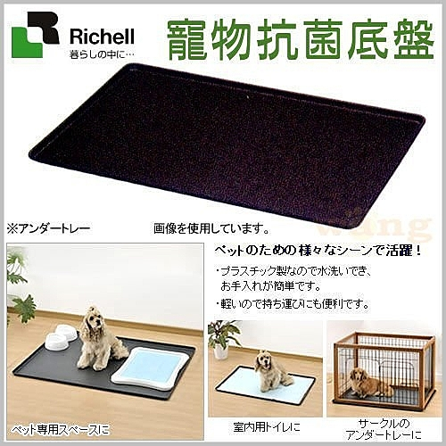 48H出貨*WANG*【原廠公司貨】日本 Richell《寵物抗菌塑膠底盤/尿盤》易清洗-中號94cm【ID58211】