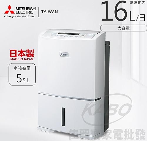 [限量特價(MITSUBISHI三菱)日本製16L/日清淨除濕機MJ-E160HN 現貨