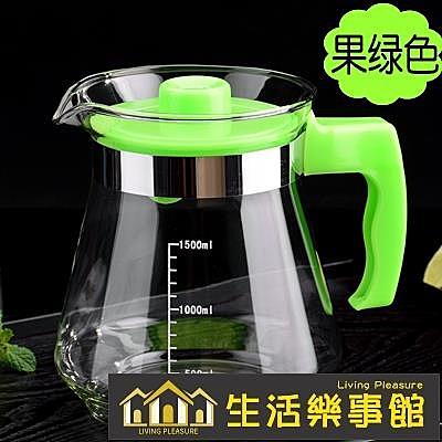 玻璃茶壺家用茶具耐熱透明花茶壺大號泡茶器泡茶壺過濾水壺套裝生活樂事館