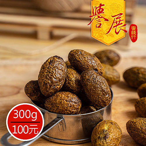 【譽展蜜餞】有籽黃橄欖 300g/100元