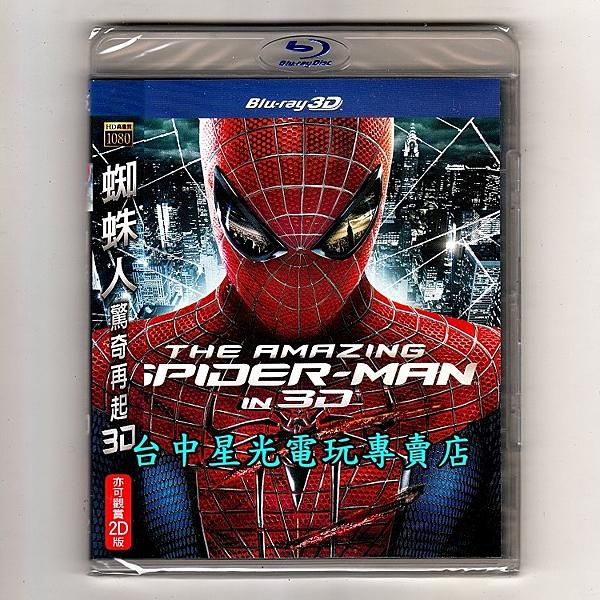 【藍光BD光碟 可刷卡】☆ 蜘蛛人 驚奇再起 3D版 ☆中文字幕全新品【安德魯加菲爾德 艾瑪史東】