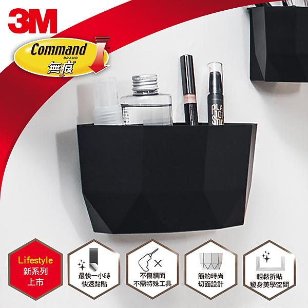 【3M】無痕LIFESTYLE系列-大型置物盒(黑) 7100146898