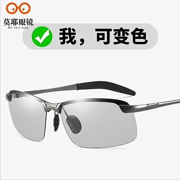 現貨- 墨鏡3043變色偏光鏡太陽鏡男潮開車專用司機駕駛眼鏡