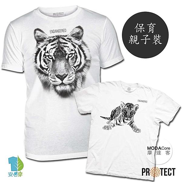 摩達客-(預購)美國The Mountain保育系列 大小老虎白色短袖T恤親子裝兩件組