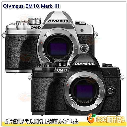 送2仟元+原廠電池+64G高速記憶卡.等 Olympus E-M10 III BODY 微單眼機身 元佑公司貨 EM10III EM10 3代