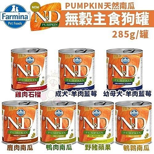 *King Wang*【6罐組】義大利法米納ND《PUMPKIN天然南瓜-犬無穀主食罐/狗罐(大罐)》285g