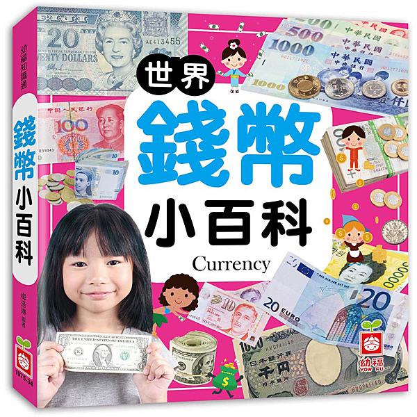 世界錢幣小百科