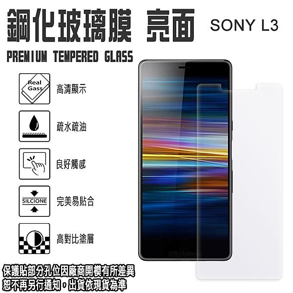 日本旭硝子玻璃 0.3mm 5.7吋 Sony L3/I4332 鋼化玻璃保護貼/強化玻璃 螢幕貼/玻璃貼/順暢度高