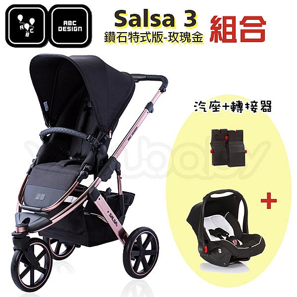 德國 ABC Design Salsa 3 Diamond 時尚三輪手推車(玫瑰金)+提籃+連結器 ( 隨機送-蚊帳/雨罩 其一 )