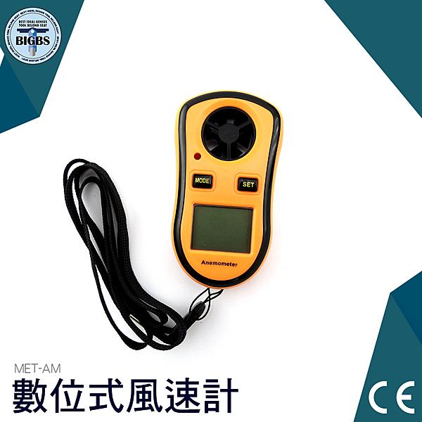 利器五金 數位風速計 差壓風速計 海釣 露營 空拍機 風速測量