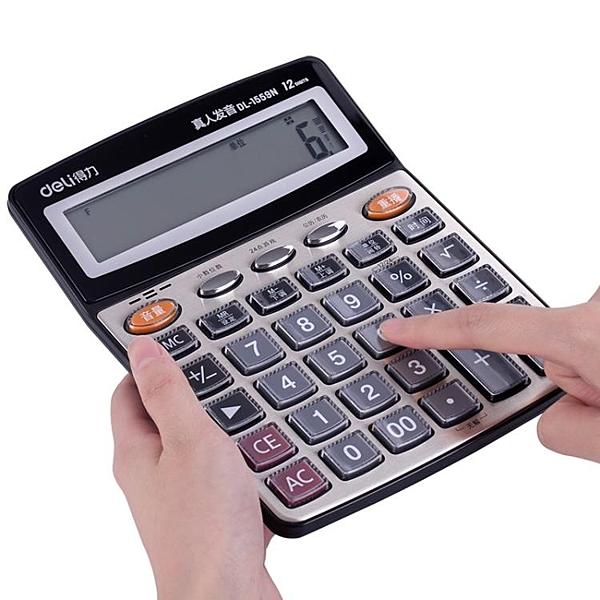 計算機 1559N真人語音計算器12位大號辦公水晶大按鍵大屏計算機財務