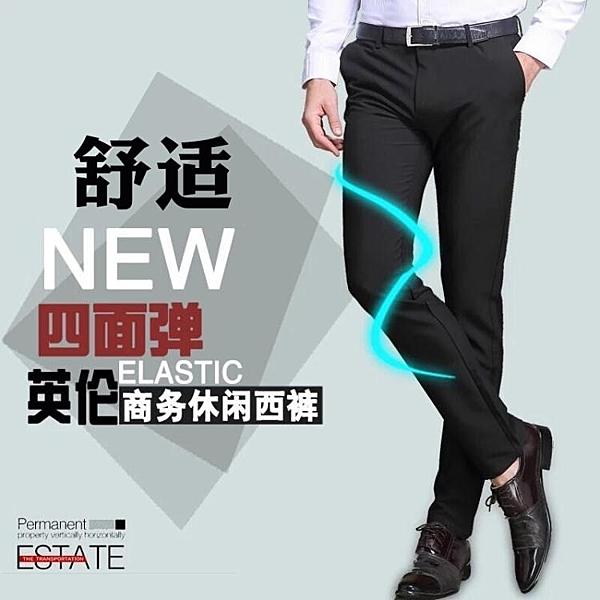 降價兩天 褲子男夏季薄款高彈力商務男褲黑色長褲男士休閒褲修身直筒西裝褲