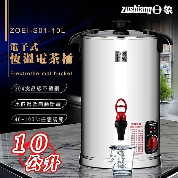 ★日象★10L電子式恆溫電茶桶 ZOEI-S01-10L