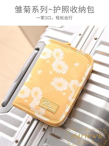 護照包保護套機票護照夾證件包旅行收納包多功能【繁星小鎮】