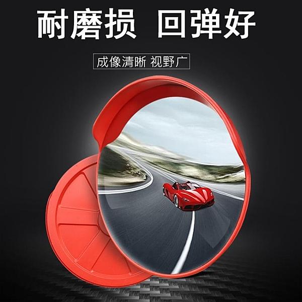 室外交通廣角鏡反光PC鏡面凸面道路轉角鏡45/60/80/100/120cmWD