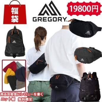 感謝セール GREGORY 4点セット デイパック リュック  ボディバッグ ARCTERYX  MAKA2 ウエストポーチブラック   2020年 福袋 通販限定